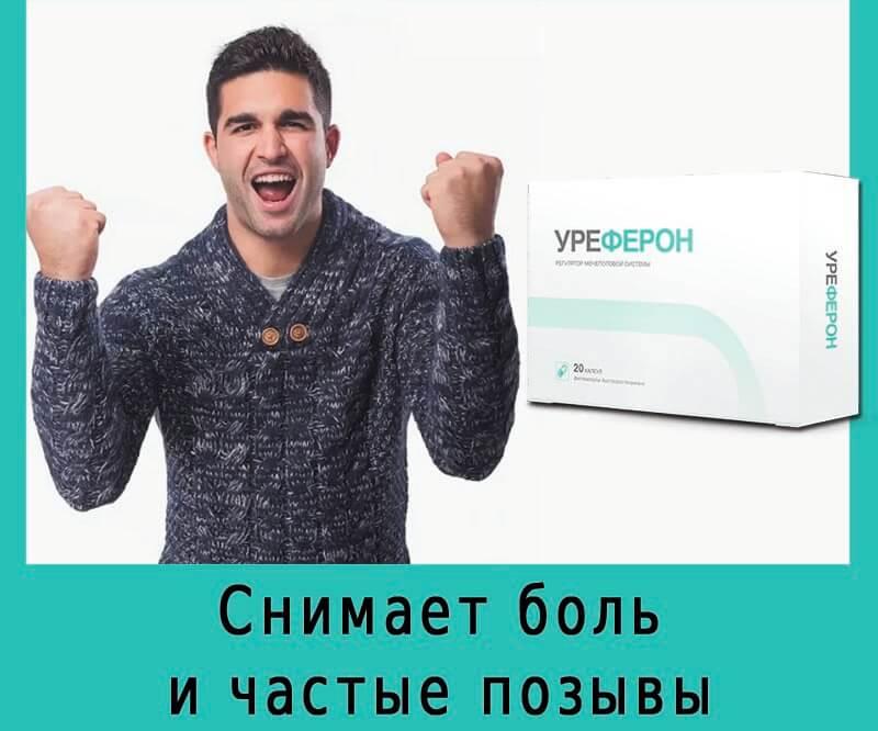 Уреферон от простатита купить в аптеке или на сайте